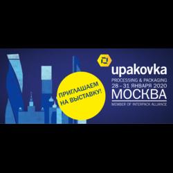 Мы участвуем в  выставке UPAKOVKA 2020