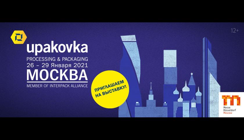 Отмена выставки «UPAKOVKA 2021»