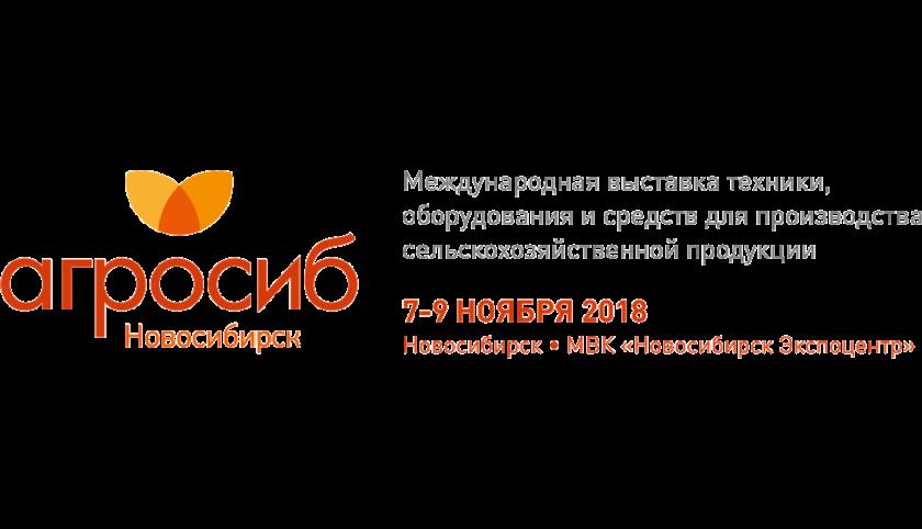 Выставка АГРОСИБ 2018 в начале ноября