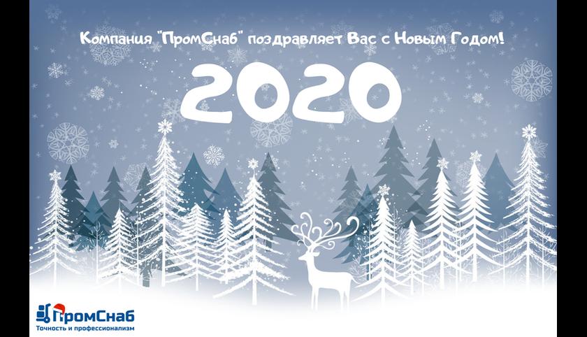 Поздравление с наступающим 2020 годом!